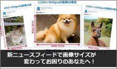 【最新版Facebook画像サイズ】新ニュースフィードで画像の表示が変わってお困りのあなたへ!