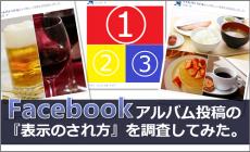 【Facebook】複数画像の並び方の法則を発見!『アルバム投稿』の見え方を検証してみた。