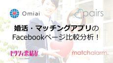 婚活・マッチングアプリのFacebookページ比較分析!