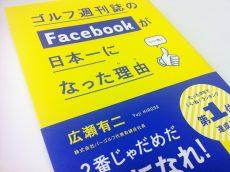 ゴルフ週刊誌のFacebookが日本一になった理由[献本紹介]