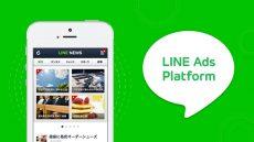 新たな企業プロモーション手段?LINEの運用型広告「LINE Ad Platform」を徹底解説