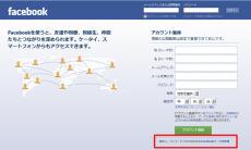 [初心者向け記事] Facebookのビジネスアカウントの取得方法は?