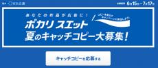 【Facebookメッセージ投稿コンテスト事例】あなたの作品が広告に!ポカリスエット夏のキャッチコピー大募集!/大塚製薬