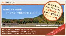 【Facebookメッセージ投稿コンテスト事例】私の旅行プランを投稿!ロマンスカーで箱根に行こうキャンペーン/小田急電鉄