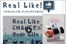 Facebook担当者は押さえておきたいO2O企画『リアルいいね!』|概要・効果を3つの具体事例を元に詳細解説