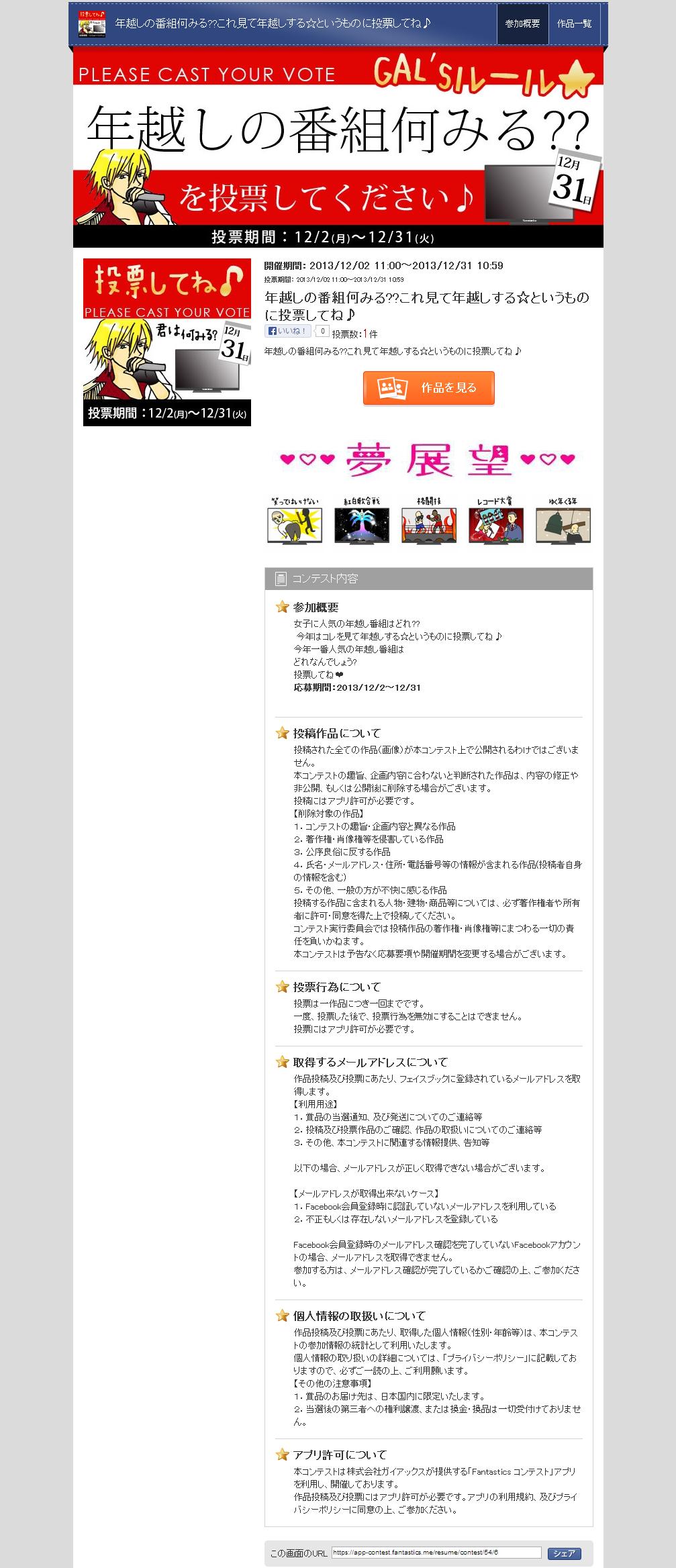 Fantastics 投票コンテスト(夢展望株式会社様)